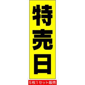 のぼり旗[特売日]H1800mm×W600mm|noboriland