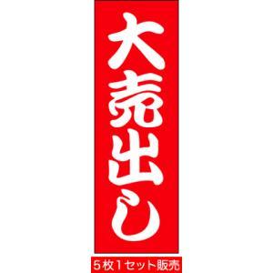 のぼり旗[大売出し]H1800mm×W600mm|noboriland