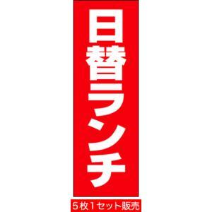 のぼり旗[日替ランチ]H1800mm×W600mm|noboriland