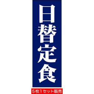 のぼり旗[日替定食]H1800mm×W600mm|noboriland