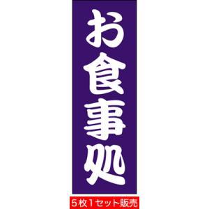 のぼり旗[お食事処]H1800mm×W600mm|noboriland