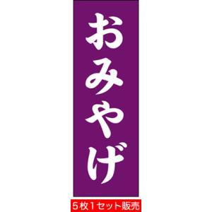 のぼり旗[おみやげ]H1800mm×W600mm|noboriland