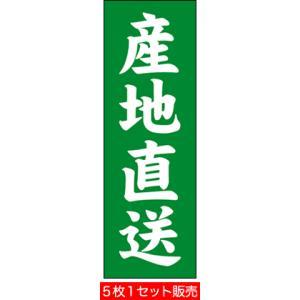 のぼり旗[産地直送]H1800mm×W600mm|noboriland