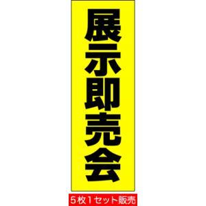 のぼり旗[展示即売会]H1800mm×W600mm|noboriland