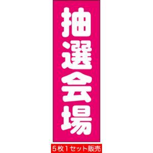 のぼり旗[抽選会場]H1800mm×W600mm|noboriland