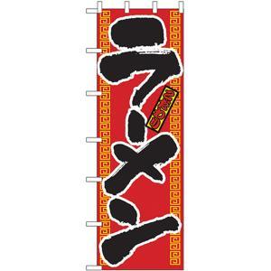 特大のぼり ラーメン No.1011|noboristore