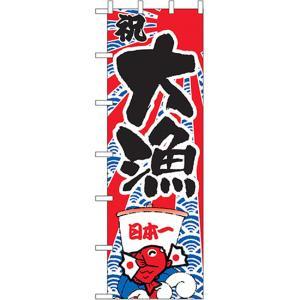 特大のぼり 大漁 No.1014|noboristore