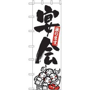 特大のぼり 宴会 No.1018(受注生産)|noboristore