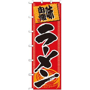特大のぼり 味自慢 ラーメン No.1019|noboristore