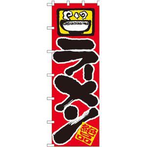 特大のぼり ラーメン 絶品 No.1021(受注生産)|noboristore