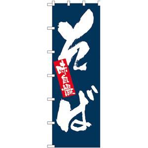 特大のぼり そば 味自慢 No.1022(受注生産)|noboristore