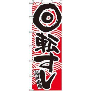 特大のぼり 回転すし(赤) No.1027(受注生産)|noboristore