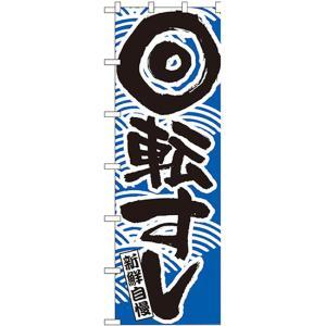 特大のぼり 回転すし(青) No.1028(受注生産)|noboristore