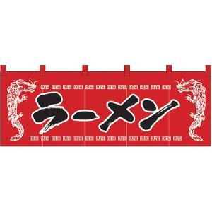 ラーメン(龍柄赤黒) のれん No.1120|noboristore
