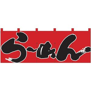 らーめん(赤黒) のれん No.1122|noboristore