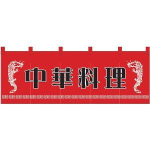 中華料理 のれん No.1125|noboristore