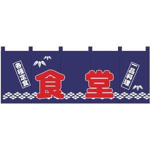 食堂 のれん No.1128|noboristore