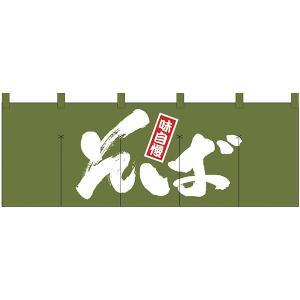 そば のれん No.1131|noboristore