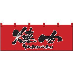 焼肉(赤黒) のれん No.1133|noboristore