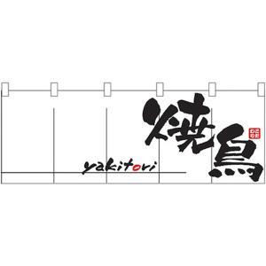 焼鳥 のれん No.1135|noboristore