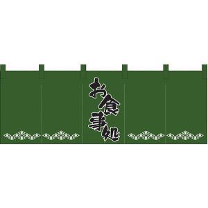 お食事処(緑黒) のれん No.1138|noboristore
