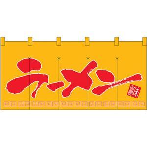 ラーメン(黄赤 丈800) のれん No.1141|noboristore