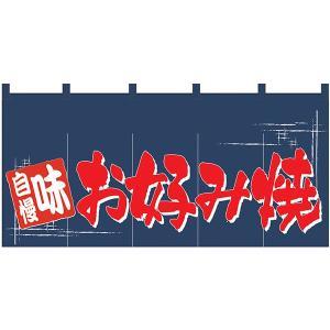 お好み焼 (丈800) のれん No.1143|noboristore