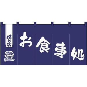 お食事処 (丈800) のれん No.1145|noboristore