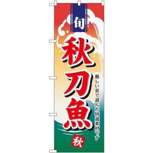 のぼり 秋刀魚 No.1157(三巻縫製 補強済み)|noboristore