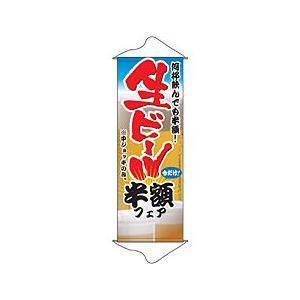 生ビール半額フェア タペストリー No.1214(受注生産)|noboristore