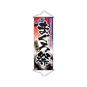 まぐろ祭 タペストリー No.1220(受注生産)|noboristore