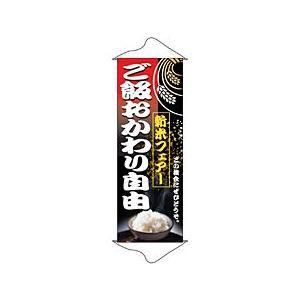 新米フェア ご飯おかわり自由 タペストリー No.1221(受注生産)|noboristore