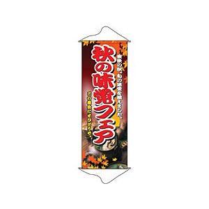 秋の味覚フェア タペストリー No.1222(受注生産)|noboristore