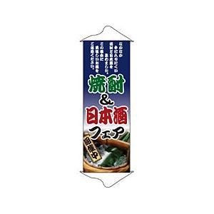 焼酎&日本酒フェア タペストリー No.1223(受注生産)|noboristore
