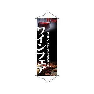ワインフェア タペストリー No.1225(受注生産)|noboristore