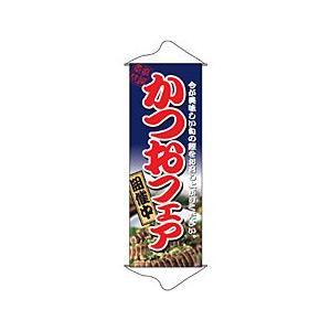 かつおフェア タペストリー No.1226(受注生産)|noboristore
