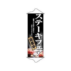 ステーキフェア タペストリー No.1235(受注生産)|noboristore