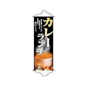 カレーランチ タペストリー No.1237(受注生産)|noboristore