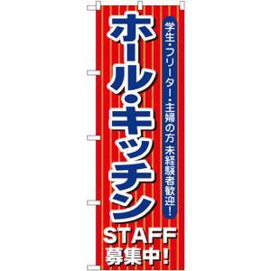 のぼり旗 ホール・キッチン STAFF募集中! No.1284 noboristore