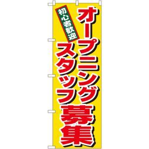 のぼり旗 オープニングスタッフ募集 No.1285(三巻縫製 補強済み) noboristore