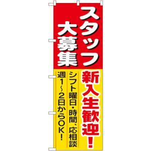 のぼり旗 スタッフ大募集 新入生歓迎! No.1287(三巻縫製 補強済み) noboristore