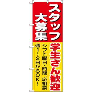 のぼり旗 スタッフ大募集 学生さん歓迎! No.1288(三巻縫製 補強済み) noboristore