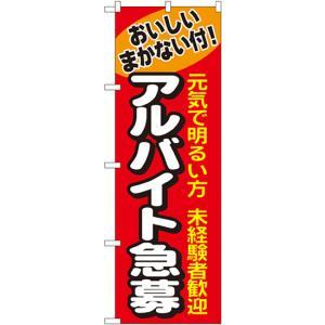 のぼり旗 アルバイト急募 No.1290 noboristore
