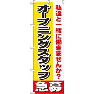 のぼり旗 オープニングスタッフ急募 No.1291(三巻縫製 補強済み) noboristore