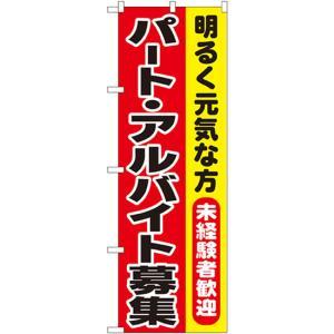 のぼり旗 パート・アルバイト募集 No.1292 noboristore