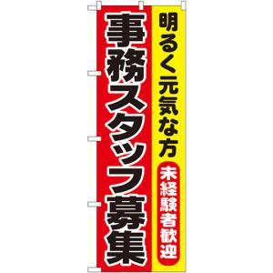 のぼり旗 事務スタッフ募集 No.1293(三巻縫製 補強済み) noboristore