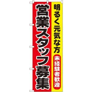 のぼり旗 営業スタッフ募集 No.1294(三巻縫製 補強済み) noboristore