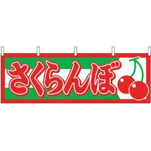 さくらんぼ 横幕 No.1303|noboristore