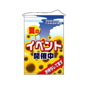 夏のイベント開催中 店内用タペストリー No.1310(受注生産)|noboristore