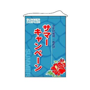 サマーキャンペーン 店内用タペストリー No.1311(受注生産)|noboristore